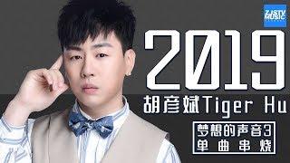 [ 超人气!] 胡彦斌 Tiger Hu《梦想的声音3》单曲合辑 Sound of My Dream Music Album /浙江卫视官方HD/