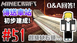 【Minecraft】巢哥實況:Lonely Island陸地系列#51 車站初步建成....!【當個創世神】
