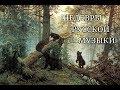 ШЕДЕВРЫ РУССКОЙ МУЗЫКИ mp3