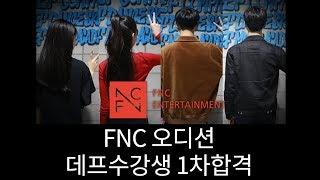 [기획사오디션 No.1] FNC오디션에 1차 합격한 이호빈(Lee Ho-bin) 이루미(Lee Ru-mi) 박민욱(Park Min-uk) 이준석(Lee Jun-seok)