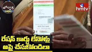 Apply for New Ration Card | Jordar News  | hmtv