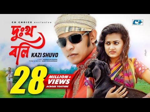 Dukkho Boli | Kazi Shuvo | Official Music Video | Bangla Hit Songs | Full HD