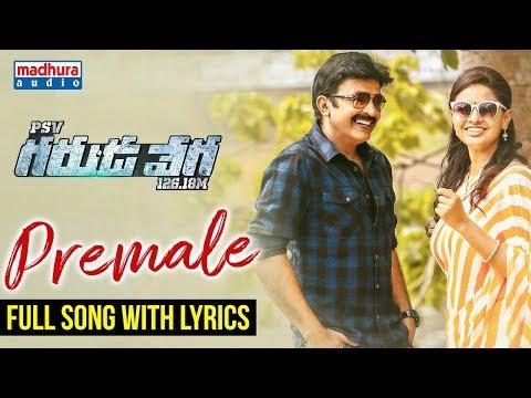 Premale Full Song With Lyrics - PSV Garuda Vega Movie Songs | Rajasekhar | Pooja Kumar