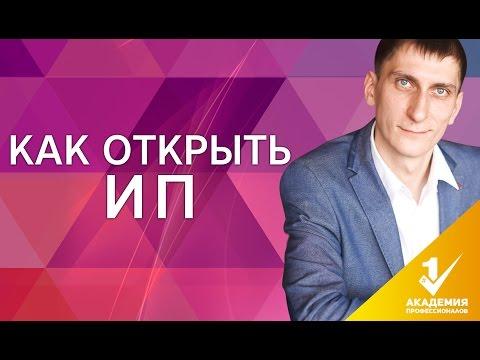 Как открыть ИП? Подробная инструкция, как открыть или зарегистрировать ИП в России.
