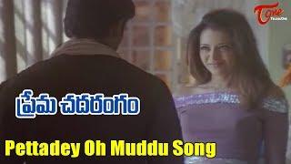 Prema Chadarangam Songs - Pettadey Oh Muddu - Reema Sen - Vishal