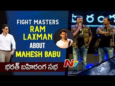 Fight Masters Ram Laxman Speech @ Bharat Ane Nenu Bharat Bahiranga Sabha || Mahesh Babu