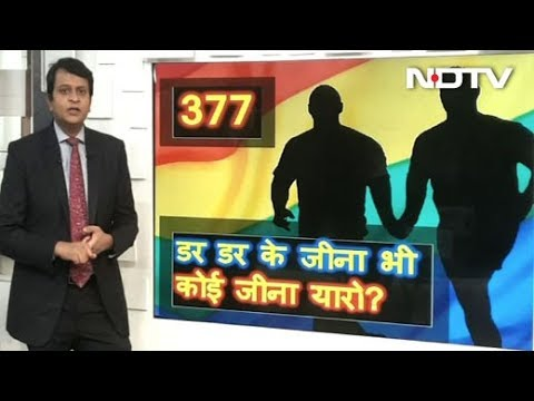 Simple Samachar: Understanding Section 377 of the IPC