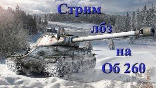 World of tanks стрим | последний стрим с патча 9.17, халявная голда, ЛБЗ и общение.