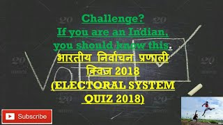 INDIAN POLITY | ELECTORAL SYSTEM OF INDIA | QUIZ 2018 | IN HINDI | PART 2
