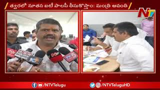 New IT Policy To Be Implement In AP Soon - Minister Avanthi Srinivas | NTV