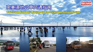 [Taiwan Gaomei Wetlands Bus traffic Guide] How to take a bus from Taichung HSR and train station.