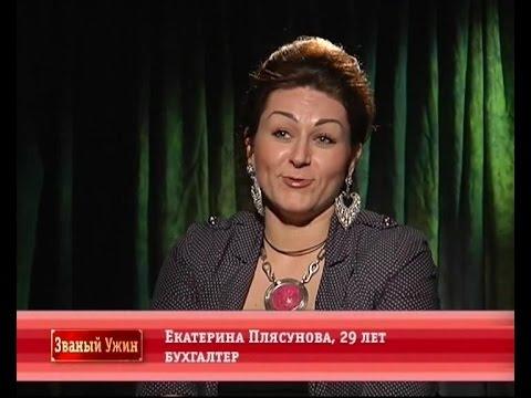 Званый ужин. День 5. Екатерина Плясунова (15.08.2014)