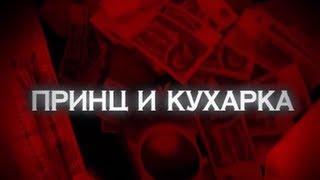 Следствие вели с Леонидом Каневским - Принц и Кухарка