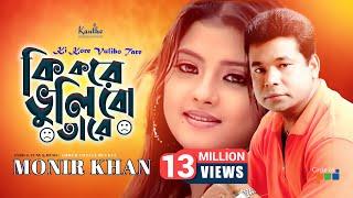 Ki Kore Vulibo Tare (কি করে ভুলিবো তারে) - Monir Khan | Ki Kore Vulibo Tare | Bangla Music Video