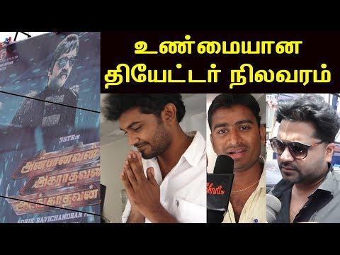 உண்மையான தியேட்டர் நிலவரம் | Anbanavan Asaradhavan Adangadhavan | AAA | Review with Public thumbnail