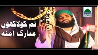 Tum Ko Laakho Mubarak Amina | Kalam | Shahzada e Attar Haji Bilal Raza Attari Madani