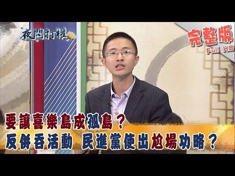 台灣-夜問打權-20181018 2/2 反併吞活動 民進黨使出「尬場」功略? 要讓喜樂島成「孤」島?