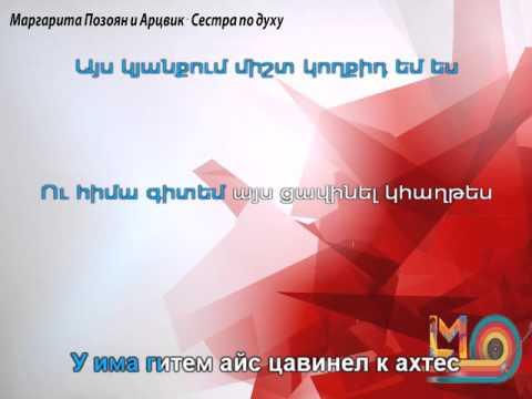 Маргарита Позоян и Арцвик - Сестра по духу (Lyrcis)