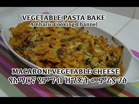 የአማርኛ የምግብ ዝግጅት መምሪያ ገፅ Vegetable Pasta Bake Recipe - Macaroni Veg Cheese - Amharic