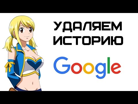 Как удалить историю поиска в Google? | Complandia