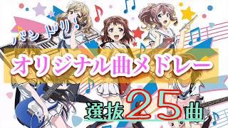 バンドリ!オリジナル曲メドレー 選抜25曲