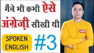 Spoken English Learning Videos (PART 3) by Spoken English Guru | English Speaking Course + Grammar