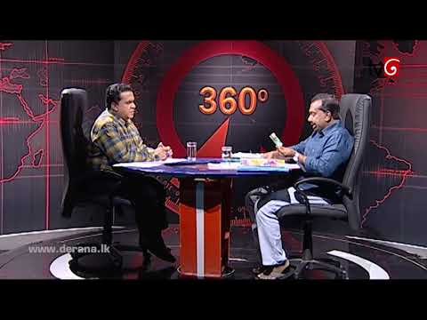 360 With Mahindananda Aluthgamage ( 16-10-2017 )