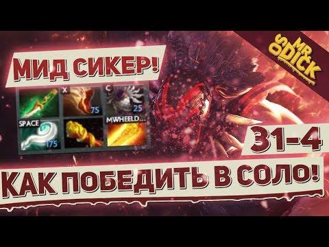 КАК ПОБЕЖДАТЬ В СОЛО НА БЛАДСИКЕРЕ | BLOODSEEKER DOTA 2
