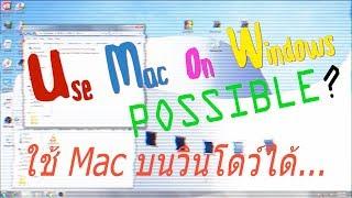 อยากใช้ Mac บนวินโดว์ ทำได้ Possible to Use Mac On Windows?