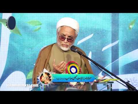 Molana Mirza Hussain Yusufi Saheb | Khatm e Nabuwwat, Wahdat e Ummat Conference 2019|1441