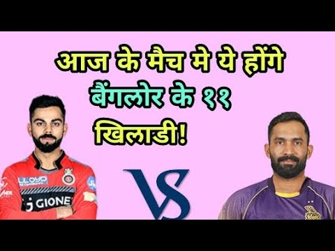 IPL 2018: Royal Challengers Bangalore (RCB) Vs Kolkata Knight Riders (KKR) RCB Playing Eleven (XI)
