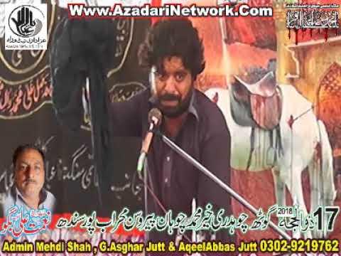 Zakir Syed Aqeel Mast 17 Zulhaj 2018 Mehrab Pur Sindh