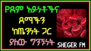 Blood type and Health -Sheger Fm