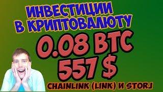 Инвестиции в криптовалюту, какую купить криптовалюту. Вклад - 0.08 BTC / 557$ - ChainLink и Storj