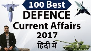 100 Best Defence Current Affairs Set 1 for CDS NDA AFCAT SSB exams explained in Hindi - 2017 & 2018