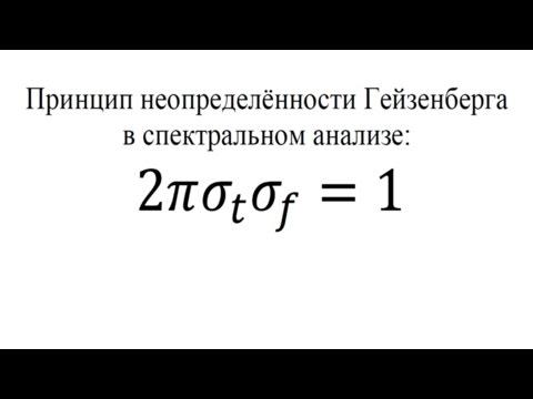 07. Гейзенберг