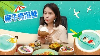 E78 Cook Seafood with Coconut Shell | Ms Yeah