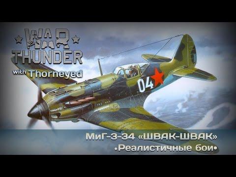 War Thunder | МиГ-3-34 — экономь народные патроны, товарищ!