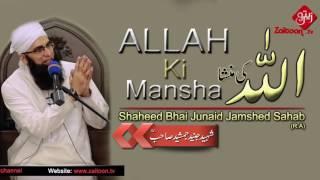 Allah Ki Mansha | Shaheed Bhai Junaid Jamshed Sahab