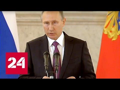 Путин выразил надежду, что Трамп выведет отношения России и США на новый уровень