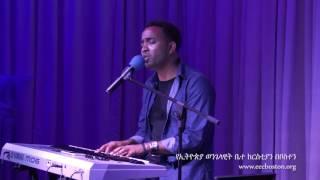 Dawit Getachew  | Ethiopian Evangelical Church Boston | Etebekehalhu Part 1
