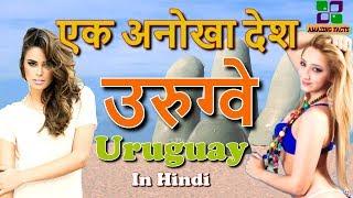 उरुग्वे एक अनोखा देश // Uruguay a amazing country