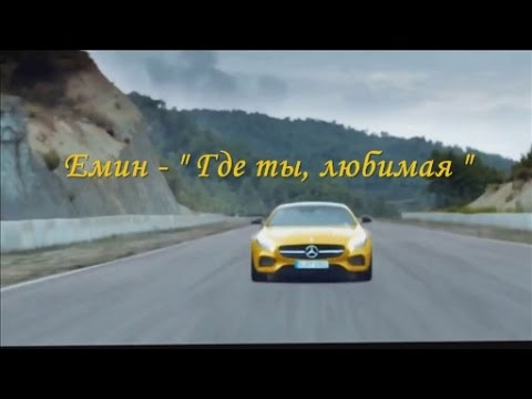 Емин -  Где ты, любимая  // Emin -  Where you, sweet one ( lyrics )