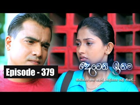 Deweni Inima | Episode 379 19th July 2018