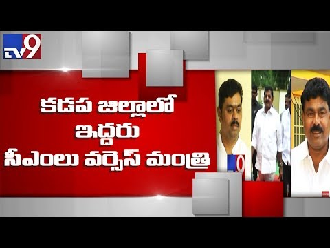 Group politics between Adi Narayan Reddy and CM Ramesh in Kadapa - TV9