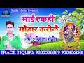 Superhit Bhojpuri Devi Geet 2018 माई एकही गोहार करीले \\ दिवाना रोहीत