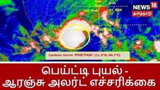 Cyclone Phethai : Orange Alert Warning To Andhra And Pondicherry