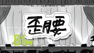 Mayday五月天 [ 歪腰Orz ] Official Music Video馬來貘版
