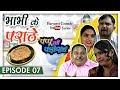 Pappu Ki Padosan Episode 07 | Jhandu, Jolly Baba | New Haryanvi Comedy Web Series 2018 |Nav Haryanvi