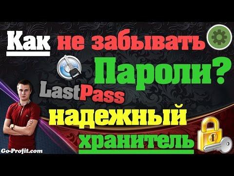 ✅Как не забывать свои пароли? LastPass - надежный хранитель паролей.